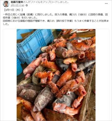 日報では漁で学んだことなどが詳しくつづられている