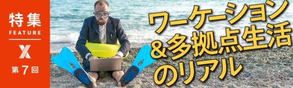 多拠点居住の利用ランキング、1位が「渋谷のホテル」の謎(画像)