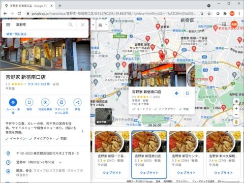 吉野家は、Googleマップなどの全国1200店舗の情報を一括管理する仕組みを整えた
