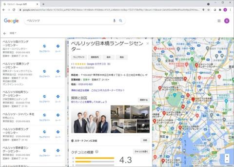 ベルリッツ・ジャパンでは、Googleマップからの体験レッスンの流入が多いことに注目し、MEOの強化に踏み切った