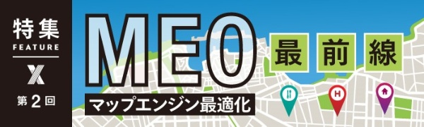 MEO対策、3つのポイント 無料で数十万円分の広告コストに相当(画像)
