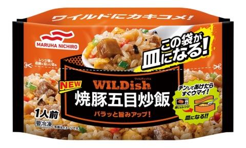 電子レンジで袋ごと調理して袋からそのまま食べられる、マルハニチロの「WILDish(ワイルディッシュ)」。画像は、発売当時から人気の焼豚五目炒飯