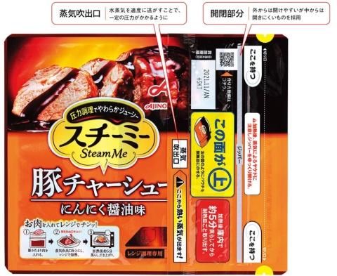 「スチーミー」はパウチに入った「合わせ調味料」に分類される。パウチの中に塊肉を入れて電子レンジで加熱すると、「チャーシュー」が簡単に作れる