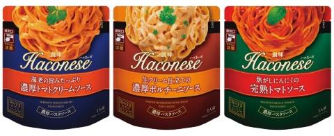 創味食品のレトルトパスタソース「ハコネーゼ」は、「海老の旨みたっぷり濃厚トマトクリームソース」「生クリーム仕立ての濃厚ポルチーニソース」「焦がしにんにくの完熟トマトソース」という3つの味で販売