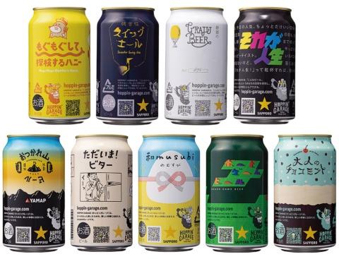 「HOPPIN'GARAGE」シリーズとして、パッケージにデジタル印刷技術を活用した商品。「HOPPIN'GARAGE それが人生」は、やや苦味が強く、どこか懐かしさを感じさせる荒削りな味わいが特徴。「HOPPIN'GARAGE 和musubi(わむすび)」は、「おむすびに合うビール」として秋田県羽後町産の「あきたこまち」を使用し、隠し味には玄米茶の香りを加えた。どれも個性的な商品だ