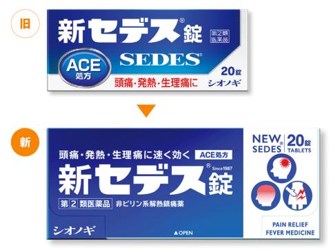 上から、解熱鎮痛薬「セデス」の旧パッケージ、新パッケージ。何に効く薬なのか、ピクトグラムや英語表記を加えている