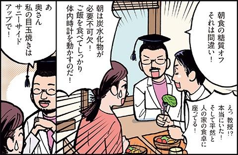 「時間栄養学」って? マンガで分かる間違いだらけの食事法(画像)