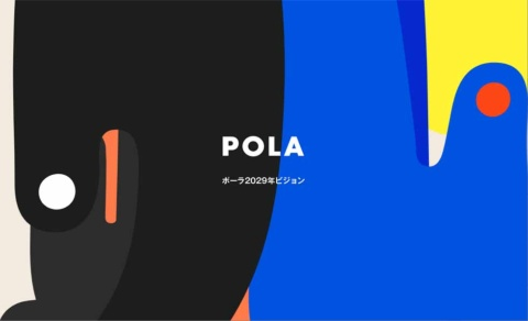 ポーラの2029年ビジョンサイト
