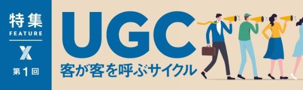 UGC 客が客を呼ぶサイクル