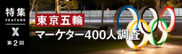 東京五輪 マーケター400人調査