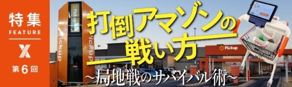 """""""アマゾンキラー""""のショッピファイ、驚異の成長率の訳(画像)"""