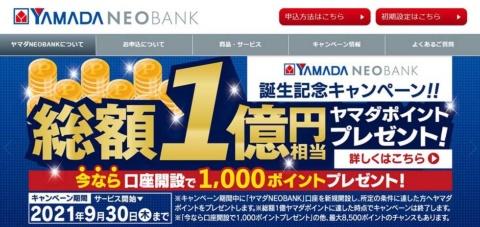 ヤマダNEOBANKのサービス開始を記念して、ヤマダHDではサービス利用に応じて総額1億円相当のヤマダポイントをプレゼントするキャンペーンを実施中