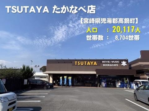 TSUTAYAたかなべ店の外観(写真提供/CCC蔦屋書店カンパニー)
