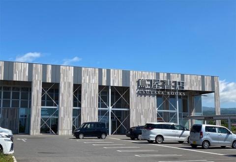 函館 蔦屋書店の外観。敷地面積9000坪(約2万9800平方メートル)、店舗面積2500坪(約8300平方メートル)というCCCが運営する店の中でも超巨大店に属する