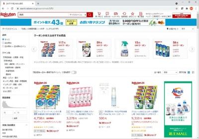 「楽天市場」の画面例。検索欄に「洗剤」などとキーワードを入力すると、「PR」と書かれた商品が提示される