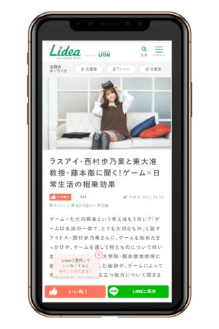 Lideaのスマートフォン向け画面。今後は記事閲覧記録を通じて読者の嗜好をさらに分析する取り組みを進める