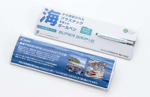 オーシャンプラスチックは白い軸タイプも用意。軸に企業のロゴマークなどを入れられる。紙のパッケージはノベルティーのサンプル