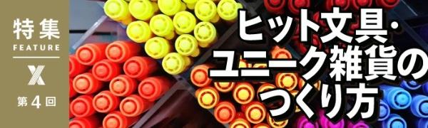 ヒット文具・ユニーク雑貨のつくり方 第4回(写真)