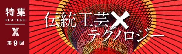 伝統工芸×テクノロジー 第9回(写真)
