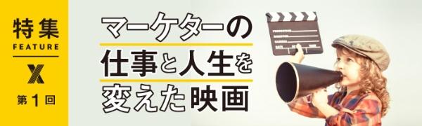 『七人の侍』と『荒野の七人』からマーケターが学べる大切なこと(画像)