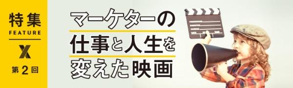 ディズニーCEOも魅了 「すきやばし次郎」で描くサービスの神髄(画像)