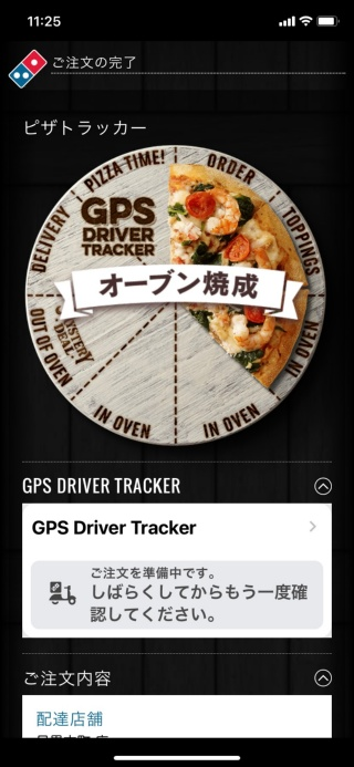 ドミノ・ピザのスマートフォン向けアプリではピザ作りから配達の工程を、時計に見立てたピザで分かりやすく表現する