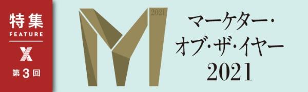 マーケター・オブ・ザ・イヤー2021 第3回(写真)