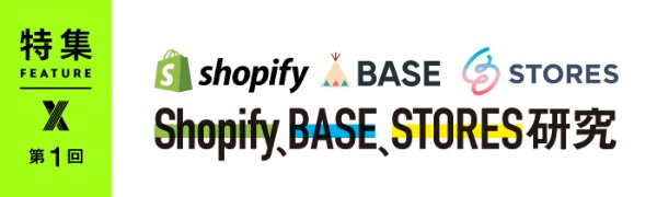 Shopify、BASE、STORES研究 第1回(写真)