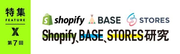 Shopify、BASE、STORES研究 第7回(写真)