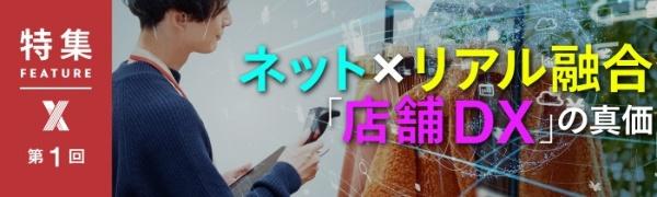 ネット×リアル融合「店舗DX」の真価 第1回(写真)