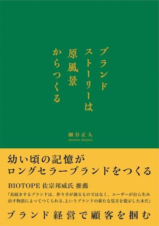 書籍『ブランドストーリーは原風景からつくる』