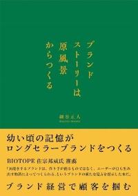 『ブランドストーリーは原風景からつくる』(日経BP)