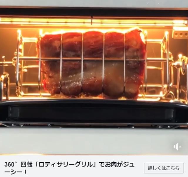 塊の肉を360度回してあぶる新機能を分かりやすく示した