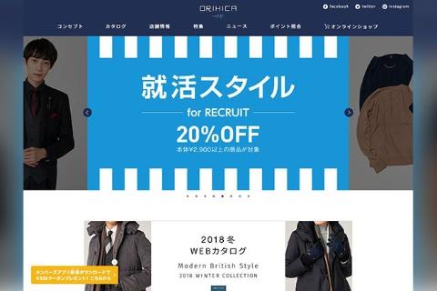 AOKIホールディングスは「ORIHICA」ブランドで若者市場を開拓