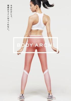 コンセプトは「なりたいボディーラインをデザインする」。イメージモデルには、ファッションモデルの矢野未希子氏を起用した