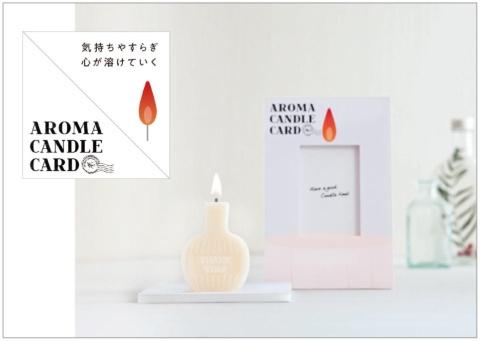 優秀賞の「灯りと香りで想いを伝えるアロマキャンドルプロダクト」(東洋工業)
