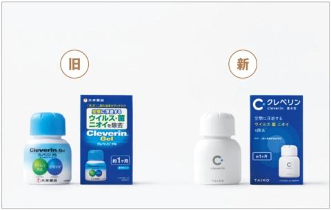 大幸薬品のクレベリン。左がリニューアル前、右がリニューアル後のパッケージ