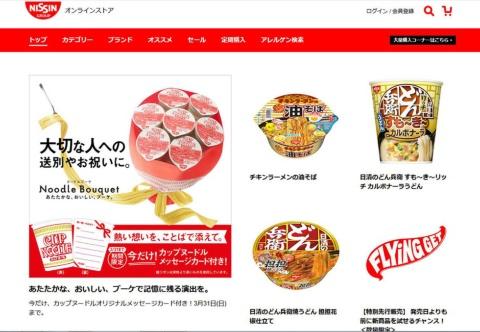 日清食品グループのオンラインストア。ギフト向けにカップヌードルを束ねてブーケのように販売する「ヌードルブーケ」などユニークなEC限定商品も