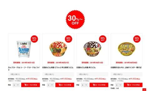 賞味期限が残り少なくなった商品を激安で販売するアウトレットセールも人気