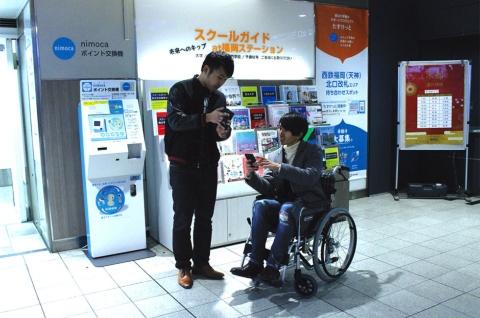 福岡市での実証実験で、助けを必要とする人とサポーターが待ち合わせ場所で出会った様子のイメージ写真