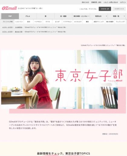 スターツ出版はインフルエンサー500人を「東京女子部 produced by OZmall」として組織化。マーケティング支援サービスに参入する