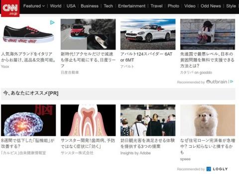 「CNN.co.jp」のサイトに掲載されたレコメンドウィジェット型広告