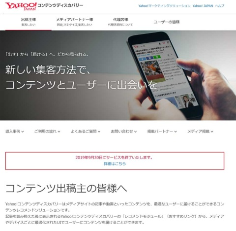 ヤフーは2019年5月15日、レコメンドウィジェット型広告「Yahoo!コンテンツディスカバリー(YCD)」を同9月30日に終了すると発表した
