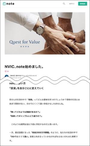SNS施策に協業で着手。今夏始めた、NVICによるnoteでは、投資哲学や奥野氏の思想に関する表現方法などについて「刀」が協力している