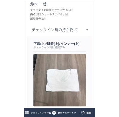 「持ち物記録」を実現する専用アプリの画面例