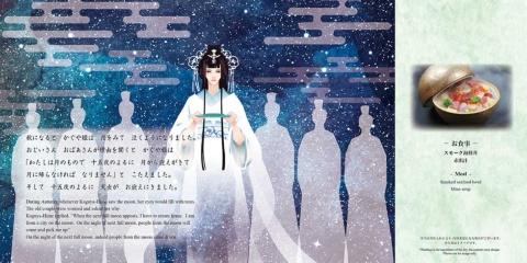 日本昔話コースのメニューは小冊子になっており、それぞれの料理の説明と対応する物語を書いている