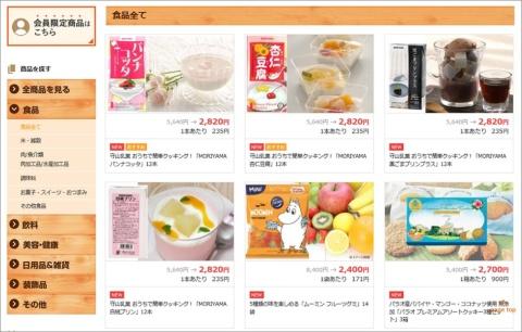 一般的に販売されている食品よりも賞味期限が近いものを低価格で多数販売している。サイトの画面はリニューアル前のもの