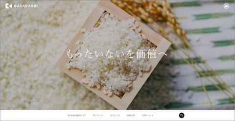 フードシェアリングサイト「KURADASHI」。2020年5月12日にはサイトをリニューアルした
