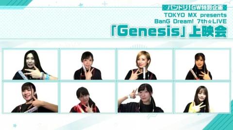 2020年5月3~5日には配信イベントを実施。写真はそのうちの1つ「TOKYO MX presents BanG Dream! 7th☆LIVE『Genesis』上映会」の様子