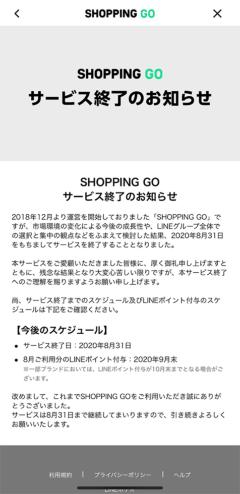 LINEは集客サービス「SHOPPING GO(ショッピングゴー)」を2020年8月31日に終了すると利用者に案内し始めた